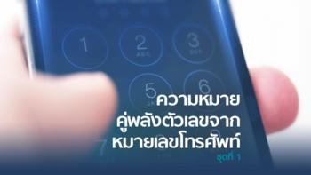 ดูดวงจากเบอร์โทรศัพท์ ความหมายคู่พลังตัวเลขจากเบอร์โทร