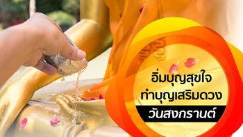 """อิ่มบุญสุขใจทำบุญเสริมดวง """"วันสงกรานต์"""" ปีใหม่ไทย"""