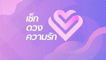 ดวงความรัก 12 ราศี เดือนกุมภาพันธ์ 2562