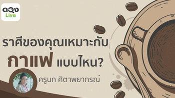 """ราศีของคุณเหมาะกับ """"กาแฟ"""" แบบไหน?"""