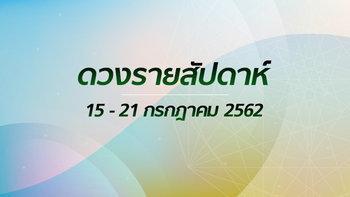 เช็กดวงรายสัปดาห์วันที่ 15 -21 กรกฎาคม 2562