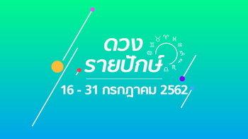เช็กดวงรายปักษ์วันที่ 16 - 31 กรกฎาคม 2562