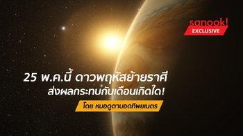 25 พ.ค.นี้ ดาวพฤหัสย้ายราศีส่งผลกระทบกับเดือนเกิดใด! โดย หมอดูตาบอดทิพยเนตร