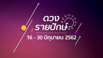 เช็กดวงรายปักษ์วันที่ 16 – 30 มิถุนายน 2562