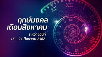 ฤกษ์มงคลเดือนสิงหาคม ระหว่างวันที่ 15 – 21 สิงหาคม  2562