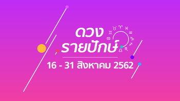 เช็กดวงรายปักษ์วันที่ 16 - 31 สิงหาคม 2562