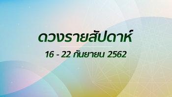 เช็กดวงรายสัปดาห์วันที่ 16-22 กันยายน 2562
