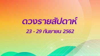 เช็กดวงรายสัปดาห์วันที่ 23-29 กันยายน 2562