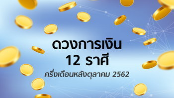ดวงการเงิน 12 ราศีครึ่งเดือนหลังตุลาคม 2562