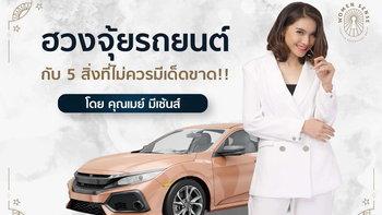 ฮวงจุ้ยรถยนต์: 5 สิ่งที่ไม่ควรมีเด็ดขาด!