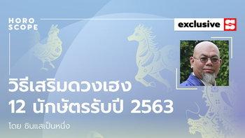 ซินแสเป็นหนึ่งแนะ วิธีเสริมดวงเฮง 12 นักษัตรรับปี 2563