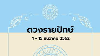 เช็กดวงรายปักษ์วันที่ 1-15 ธันวาคม 2562