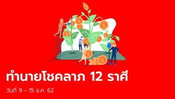 ทำนายโชคลาภ 12 ราศี วันที่ 9 - 15 ธันวาคม 2562
