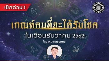 คนเกิดปีนักษัตรไหนมีเกณฑ์จะได้รับโชคในเดือนธันวาคม 2562 นี้!