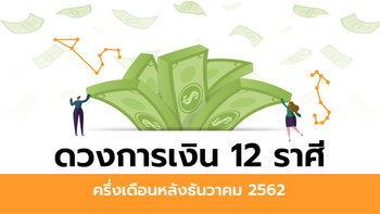ดวงการเงิน 12 ราศีครึ่งเดือนหลังธันวาคม 2562