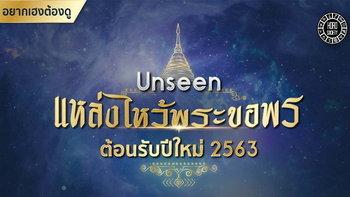 Unseen แหล่งไหว้พระขอพรต้อนรับปีใหม่ 2563