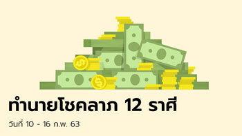 ทำนายโชคลาภ 12 ราศี วันที่ 10 - 16 กุมภาพันธ์ 2563
