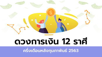 ดวงการเงิน 12 ราศีครึ่งเดือนหลังกุมภาพันธ์ 2563