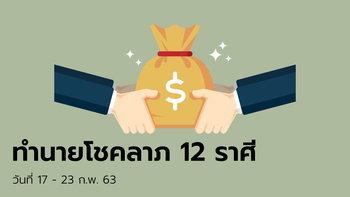 ทำนายโชคลาภ 12 ราศี วันที่ 17 - 23 กุมภาพันธ์ 2563