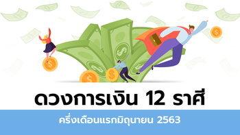 ดวงการเงิน 12 ราศีครึ่งเดือนแรกมิถุนายน 2563