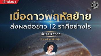 เมื่อดาวพฤหัสย้ายจะส่งผลต่อชาว 12 ราศีอย่างไรในเดือนมีนาคม 2563 โดยแม่หมอพิมพ์ฟ้า