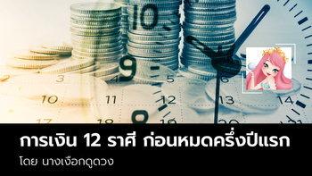 ดวงการเงิน 12 ราศี ก่อนหมดครึ่งปีแรก 2563 โดย นางเงือกดูดวง