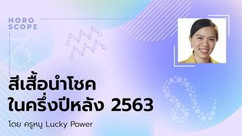 สีเสื้อนำโชคในครึ่งปีหลัง 2563โดย ครูหนู Lucky Power
