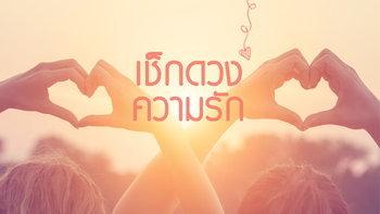 ดวงความรัก 12 ราศี เดือนมิถุนายน 2563