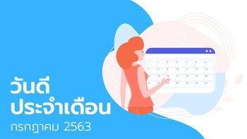 ฤกษ์ดี วันดี ฤกษ์มงคล เดือนกรกฎาคม 2563
