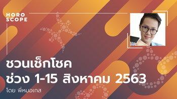 ชวนเช็กโชคช่วง 1-15 สิงหาคม 2563 โดย พี่หมอเกส