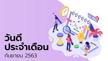 ฤกษ์ดี วันดี ฤกษ์มงคล เดือนกันยายน 2563