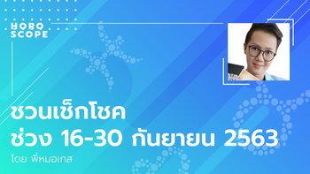 ชวนเช็คโชค 12 ราศี ช่วง 16-30 กันยายน 2563 โดย พี่หมอเกส