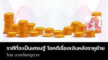 ราศีที่จะเป็นเศรษฐี โชคดีเรื่องเงินหลังราหูย้าย โดย นางเงือกดูดวง