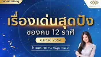เรื่องเด่นสุดปังของคน 12 ราศี ประจำปี 2564 โดยหมอฝ้าย The Magic Queen