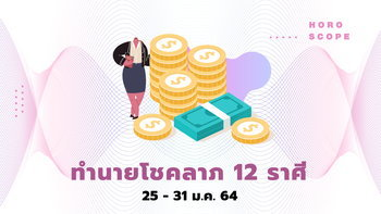 ทำนายโชคลาภ 12 ราศี วันที่ 25 - 31 มกราคม 2564