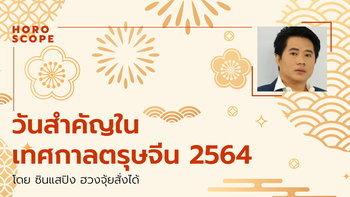 วันสำคัญในเทศกาลตรุษจีน 2564 โดย ซินแสปิง ฮวงจุ้ยสั่งได้