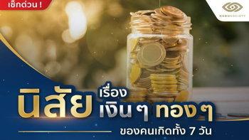 นิสัยเรื่องเงิน ๆ ทอง ๆ ของคนเกิดทั้ง 7 วัน
