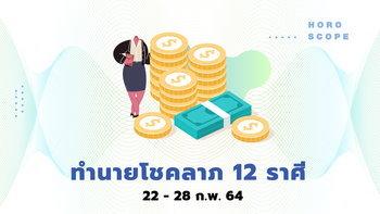 ทำนายโชคลาภ 12 ราศี วันที่ 22 - 28 กุมภาพันธ์ 2564