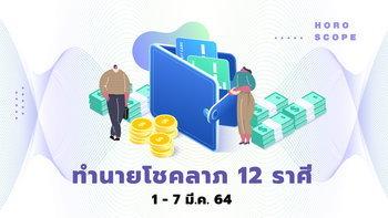 ทำนายโชคลาภ 12 ราศี วันที่ 1 - 7 มีนาคม 2564