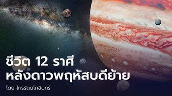 ชีวิต 12 ราศีหลังดาวพฤหัสบดีย้าย โดย โหรรัตนโกสินทร์