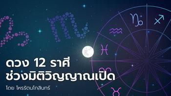 ดวง 12 ราศี ช่วงมิติวิญญาณเปิด โดย โหรรัตนโกสินทร์