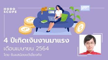 4 ปีเกิดเงินงานมาแรง เดือนเมษายน 2564 โดย ซินแสน้อย เเต้เอี่ยงคัง