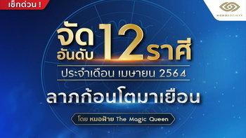 """จัดอันดับ 12 ราศี """"ลาภก้อนโตมาเยือน"""" ประจำเดือนเมษายน 2564 โดยหมอฝ้าย The Magic Queen"""