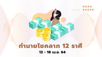 ทำนายโชคลาภ 12 ราศี วันที่ 12 - 18 เมษายน 2564
