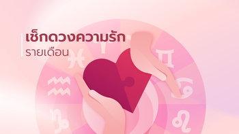 ดวงความรัก 12 ราศี เดือนมิถุนายน 2564