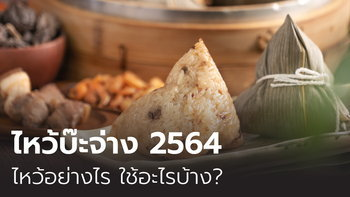 ไหว้บ๊ะจ่าง 2564 ไหว้อย่างไร ใช้อะไรบ้าง?