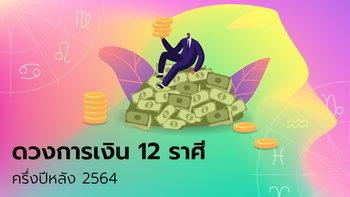 ดวงการเงิน 12 ราศี ครึ่งปีหลัง 2564