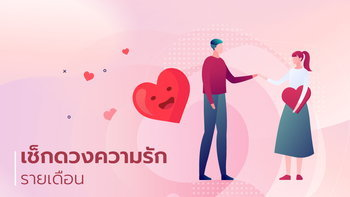 ดวงความรัก 12 ราศี เดือนกรกฎาคม 2564