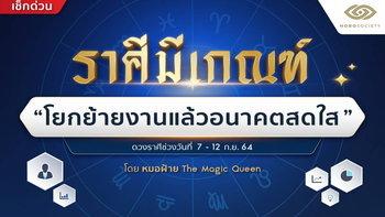 ราศีมีเกณฑ์ 'โยกย้ายงานแล้วอนาคตสดใส' โดยหมอฝ้าย The Magic Queen