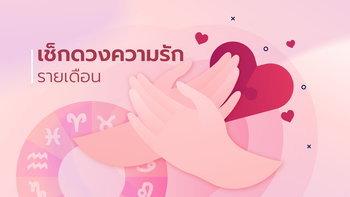 ดวงความรัก 12 ราศี เดือนสิงหาคม 2564